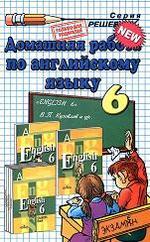 Готовые домашние задания - Английский язык - Ивашова О.Д. - К учебнику для 6 класса - Кузовлев В.П., Лапа Н.М., Перегудова Э.Ш.