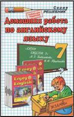 ГДЗ по английскому языку для 7 класса 2008 к «Английский с удовольствием. Enjoy English: учебник английского языка для 7 класса общеобразовательных учреждений, Биболетова, Трубанева, 2008»