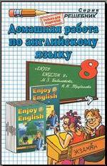ГДЗ по английскому языку для 8 класса 2008 к «Английский с удовольствием. Enjoy English: учебник английского языка для 8 класса общеобразовательных