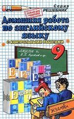 Готовые домашние задания - Английский язык - Учебник для 9 класса - Кузовлев В.П.