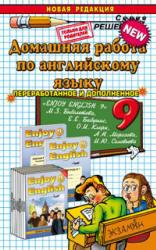ГДЗ по английскому языку для 9 класса 2013 к «Английский с удовольствием. Enjoy English: учебник для 9 класса общеобразовательных учреждений, Биболе