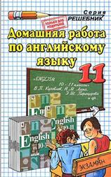 ГДЗ по английскому языку для 11 класса 2012 к «Английский язык. 10-11 классы: учебник для общеобразовательных учреждений, Кузовлев, Лапа, Перегудова, 2010»