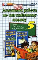 ГДЗ по английскому языку для 5 класса 2011 к «Английский с удовольствием. Enjoy English: учебник для 5-6 классов общеобразовательных учреждений, Биболетова, Добрынина, Трубанева, 2009»