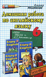 ГДЗ по английскому языку для 6 класса 2010 к «Английский с удовольствием. Enjoy English: учебник для 5-6 классов общеобразовательных учреждений, Бибо