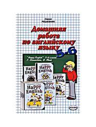 ГДЗ по английскому языку для 5-6 классов к «Happy English. Счастливый английский: Учебник для 5-6 классов общеобразовательных учебных заведений, Клементьева Т.Б., Монк Б.»