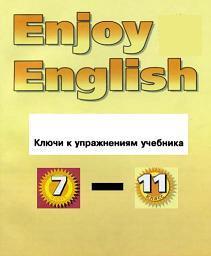 ГДЗ по английскому языку для 7-11 классов к «Учебники. Enjoy English. Английский с удовольствием. 7, 8, 9, 10 и 11 классы, Биболетова М.З.»