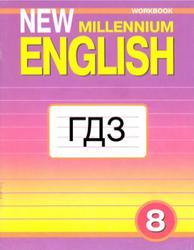ГДЗ по английскому языку, 8 класс, к учебнику по английскому языку за 8 класс, Деревянко Н.Н.
