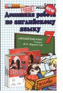 Домашняя работа по английскому языку за 7 класс к учебнику Ваулиной Ю.Е., «Английский язык, 7 класс, учебник для общеобразовательных учрежде