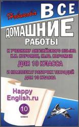 Bсe домашние работы по английскому языку, 10 класс, Новикова К.Ю., 2012, к учебнику по английскому языку за 10 класс, Кауфман К.И.
