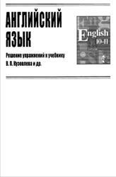 ГДЗ по английскому языку, 10 класс, 2015, к учебнику по английскому языку за 10 класс, Кузовлев В.П.