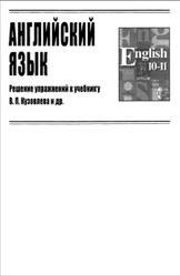 ГДЗ по английскому языку, 11 класс, 2015, к учебнику по английскому языку за 11 класс, Кузовлев В.П.