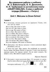 Все домашние работы по английскому языку, 3 класс, Биболетова М.З., Денисенко О.А., Трубанева Н.Н., к учебнику по английскому языку за 3 класс