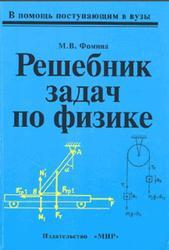 Скачать решение задач по физике парфентьева решение 14 задач 4 класс