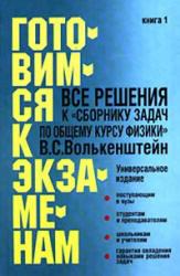 Все решения к сборнику задач Волькенштейн Т1 - Изергина Е.Н., Петров Н.И.
