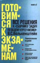 Все решения к сборнику задач Волькенштейн Т2 - Изергина Е.Н., Петров Н.И.
