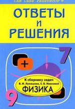 ГДЗ - Сборник задач по физике для 7 - 9 классов - Лукашик В.И., Иванова Е.В.