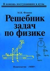 Решебник задач по физике - Фомина М.В.