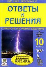ГДЗ - Физика 10 класс - Касьянов В.А.