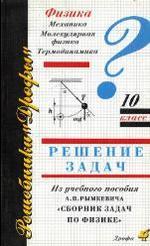 Сборник задач по физике 10-11 класс - Решение задач - Рымкевич А.П.