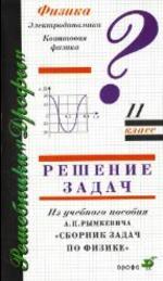 Сборник задач по физике 10-11 класс - Решение задач - Электродинамика - Квантовая физика - Рымкевич А.П.