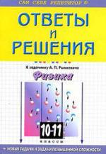 ГДЗ - Физика - Задачник - 10 - 11 класс - Рымкевич А.П.