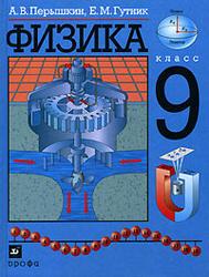 ГДЗ по физике. 9 класс. К учебнику по физике за 9 класс. Перышкин А.В., Гутник Е.М. 2001