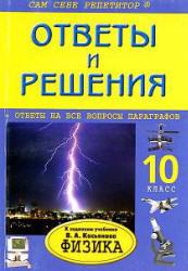 ГДЗ по физике. 10 класс. Борисов С.Н. К учебнику по физике за 10 класс. Касьянов В.А. 2006