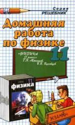 ГДЗ по физике. 11 класс. К учебнику по физике за 11 класс. Мякишев Г.Я., Буховцев Б.Б. 2000