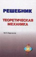 Решебник. Теоретическая механика. Кирсанов М.Н., 2002