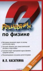 Решебник по физике, Касаткина И.Л., 2011