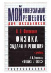 ГДЗ по физике, 7 класс, Филонович Н.В., 2004, к учебнику по физике за 7 класс, Перышкин А.В.