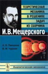 ГДЗ по физике, Паншина А.В., Чуркин В.М., 2012, к задачнику по теоретической механике, Мещерский И.В.