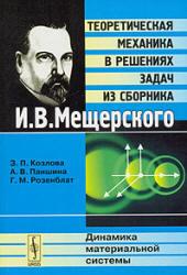 ГДЗ по физике, Козлова З.П., Паншина А.В., Розенблат Г.М., 2009, к задачнику по теоретической механике, Мещерский И.В.