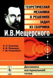 ГДЗ по физике, Козлова З.П., Паншина А.В., Розенблат Г.М., 2007, к задачнику по теоретической механике, Мещерский И.В.