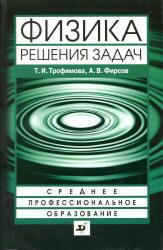 Физика, Решения задач, Трофимова Т.И., Фирсов А.В., 2008