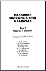 Механика сплошных сред в задачах, Ответы и решения, Том 2, Галин Г.Я., 1996