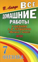 Все домашние работы по физике, 7 класс, Ландо В.Н., Тюнев А.М., 2013, к учебнику по физике за 7 класс, Перышкин А.В.