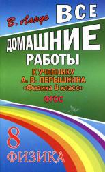 Все домашние работы по физике, 8 класс, Ландо В.Н., 2013, к учебнику по физике за 8 класс, Перышкин А.В.