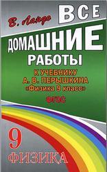 Все домашние работы по физике, 9 класс, Ландо В.Н., 2013, к учебнику по физике за 9 класс, Перышкин А.В.