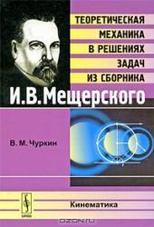 Теоретическая механика в решениях задач из сборника Мещерского И.В., Кинематика, Чуркин В.М., 2010