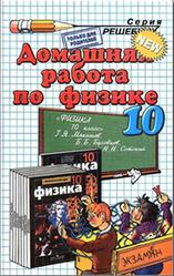 Домашняя работа по физике, 10 класс, Панов Н.А., 2012, к учебнику по физике за 10 класс, Мякишев Г.Я., 2010