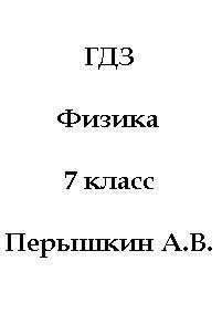 ГДЗ, Физика, 7 класс, Перышкин