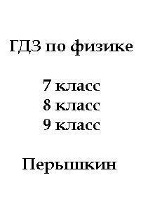 ГДЗ, Физика, 7 класс, 8 класс, 9 класс, Перышкин