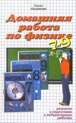 ГДЗ по физике для 7 класса к «Учебник. Физика. 7 класс, Перышкин А.В., Родина Н.А., 1998»