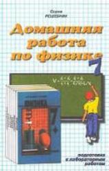 ГДЗ по физике для 7 класса к «Физика. 7 класс: Учебник для общеобразовательных учебных заведений, Перышкин А.В., 2002»