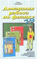 ГДЗ по физике для 7 класса к «Физика: Учебник для 7 класса общеобразовательных учреждений, Громов С.В., Родина Н.А., 2003»