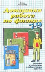ГДЗ по физике для 9 класса к «Учебник. Физика. 9 класс, Громов С.В., Родина Н.А., 2000»