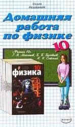ГДЗ по физике для 10 класса к «Учебник. Физика. 10 класс, Мякишев Г.Я, Буховцев Б.Б., 2000»