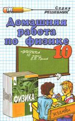 ГДЗ по физике для 10 класса к «Учебник. Физика. 10 класс, Громов С.В., 2002»