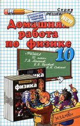 ГДЗ по физике для 10 класса 2012 к «Физика. 10 класс: учебник для общеобразовательных учреждений: базовый и профильный уровни, Мякишев, Буховцев